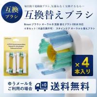 ブラウン オーラルb 替えブラシ 替ブラシ 電動歯ブラシ braun  ホワイトニング 人気