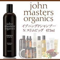 ジョンマスターオーガニック John masters organics イブニングPシャンプー N ...