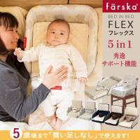 ファルスカ ベッドインベッド フレックス | ベビーベッド 折り畳み 持ち運び 添い寝 お座りサポー...