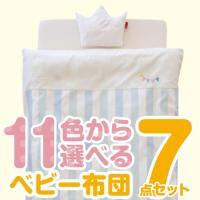 日本製 シンプルな必要最小限アイテムのベビー布団7点セット | ベビーふとん すべて洗える 敷き布団...