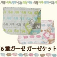 日本の技術で丁寧に作られた6重ガーゼ。織布から縫製まで国内生産にこだわりました。  自宅で気軽に洗濯...