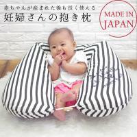 赤ちゃんが生まれた後も、長く使える。  抱きまくらとしてはもちろん、授乳クッションや、赤ちゃんのおす...