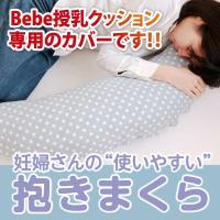 シムスの体位がとりやすい三日月型授乳クッション・抱き枕  洗える 三日月形の抱き枕専用カバーです。 ...