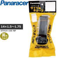 """14""""×1.50〜1.75 英式 パナレーサー サイクルチューブ(0TH14-15E-NP)"""