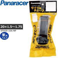 """20""""×1.50〜1.75 米式 パナレーサー サイクルチューブ (0TH20-15A-NP)"""