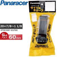 """20""""×7/8〜1-1/8 仏式(60mm) パナレーサー サイクルチューブ エトルト:(23-45..."""