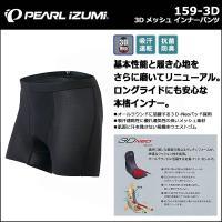 パールイズミ PEARLIZUMI 159-3D 3Dメッシュ インナーパンツ【2015年春夏モデル...