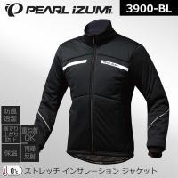 パールイズミ PEARLIZUMI 3900BL ストレッチインサレーションジャケット【0℃設定】【...