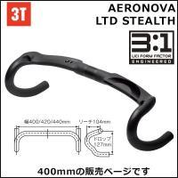 3TAERONOVA LTD STEALTH 400mm ドロップハンドル 自転車 ハンドル  エア...
