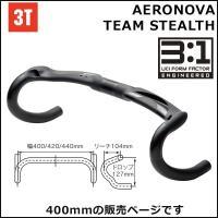 3TAERONOVA TEAM STEALTH 400mm ドロップハンドル 自転車 ハンドル  エ...
