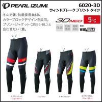 パールイズミ PEARLIZUMI 6020-3D ウィンドブレーク プリント タイツ【2016年モ...