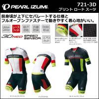 PEARLIZUMI パールイズミ 721-3D プリント ロード スーツ  2017年春夏モデル ...