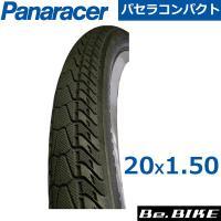 panaracer(パナレーサー)パセラコンパクト【ブラック 】20×1.5 (8H205-PA-B...