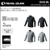 パールイズミ PEARLIZUMI FREEASY フリージー 9332-BL シティライドウォーム...