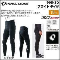 パールイズミ PEARLIZUMI 995-3D ブライトタイツ 【2016年モデル 秋冬】【自転車...