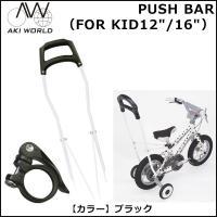 """AKI WORLD PUSH BAR (FOR KID12""""/16"""") ブラック   キッズバイクの..."""