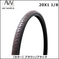 AKI WORLD 20X1 1/8 ブラウン/ブラック 自転車 タイヤ  スポーツミニベロに最適。...