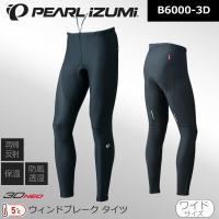 パールイズミ PEARLIZUMI B6000-3D ブライトウィンドブレークタイツ(2サイズワイド...