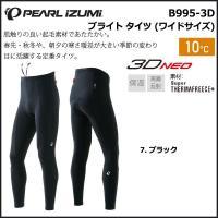 パールイズミ PEARLIZUMI B995-3D ブライトタイツ (2サイズワイド) 【2016年...