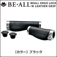 (ポイント10倍) セール BE ALL 限定 BEALL ERGO LOCK W LEATHER GRIP ブラック 140/95mm グリップ