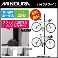 ミノウラ バイクタワー10 自転車 スタンド 自転車置き場 送料無料 ////  突っ張りポール式で...