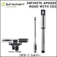 BIRZMAN INFINITE APOGEE ROAD WITH CO2 シルバー 携帯ポンプ 空...
