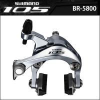 シマノ SHIMANO 105 BR-5800 デュアルピボット・ブレーキキャリパー 前後セット【ピ...