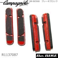 カンパニョーロ SPARES スペアパーツ BR-BO500 ブレーキブロック(カンパニョーロタイプ)  カーボン用(4ヶ/セット) 国内正規品