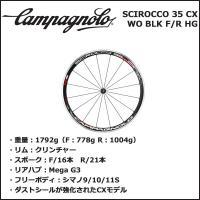 カンパニョーロ(campagnolo) ホイール SCIROCCO 35 CX WO (フロント+リ...