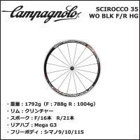 カンパニョーロ(campagnolo) ホイール SCIROCCO 35 WO (フロント+リア) ...