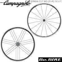カンパニョーロ(campagnolo)  ZONDA C17 WO (F+R) カンパ (01357...