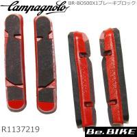 カンパニョーロ(campagnolo) BR-BO500×1 ブレーキブロック(シマノタイプ) カーボン用(4ケ/セット) 自転車 スペアパーツ 国内正規品