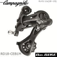 カンパニョーロ (campagnolo) CENTAUR (ケンタウル) リアディレイラー Rメカ 11s ブラック 自転車 パーツ 国内正規品