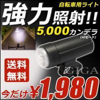自転車 ライト LED 単3 カーメイト BQ500 GIGA(ギガ)LED サイクルヘッドライト5...