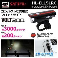 CATEYE キャットアイ フロント ライト 自転車 HL-EL151 (VOLT200) レッドス...