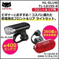 CATEYE(キャットアイ)  [HL-EL140 LEDフロントライト] + [TL-LD155-...