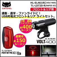 通勤・通学・ファンライドにおすすめ!  キャットアイ USB充電式 HL-EL461RC[VOLT4...