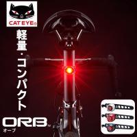 CATEYE(キャットアイ) SL-LD160-R [ORB(オーブ)] フラッシングライト リア用