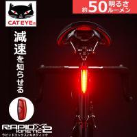 キャットアイ TL-LD710K RAPID X2 KINETIC LEDライト リア用 自転車 ラ...