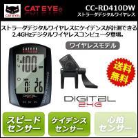 送料無料 キャットアイ CC-RD410DW ストラーダデジタルワイヤレス 上段表示をケイデンスに切...