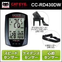 【送料無料】キャットアイ CC-RD430DW ストラーダデジタルワイヤレス 心拍数とケイデンスが同...