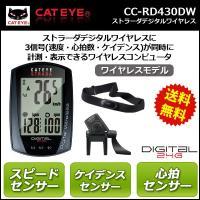 CATEYE(キャットアイ) CC-RD430DW ストラーダデジタルワイヤレス【自転車 サイクルコ...