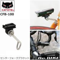 CFB-100 センターフォークブラケット CATEYE キャットアイ【自転車 ライト】【ロード】【...