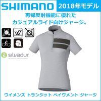 shimano(シマノ)  ウイメンズ トランジット ペイヴメント ジャージ 2017年モデル 春夏...
