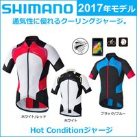shimano(シマノ)  Hot Condition ジャージ 2017年モデル 春夏 自転車 半...