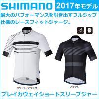 shimano(シマノ)  ブレーカウェイ ショートスリーブ ジャージ 2017年モデル 春夏 自転...