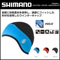 shimano(シマノ) ウインドブレーク アンダーヘルメットキャップ 2016年モデル 秋冬 自転...
