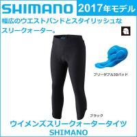 shimano(シマノ)  ウイメンズ スリークォータータイツ Shimano 2017年モデル 春...