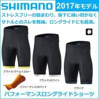 shimano(シマノ)  パフォーマンス ロングライドショーツ 2017年モデル 春夏 自転車 パ...