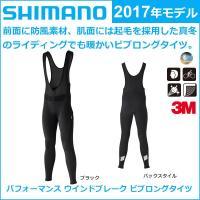 shimano(シマノ) パフォーマンス ウインドブレーク ビブロングタイツ 2016年モデル 秋冬...
